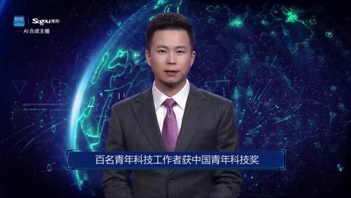 AI合成主播丨百名青年科技工作者获中国青年科技奖
