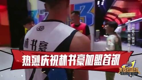我要打篮球:不说不知道,李易峰在CBA中的人脉如此的广!