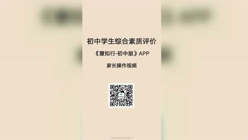 家长-慧知行(初中版)app操作视频