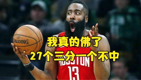 这一战改变NBA走势!27中0成大胡子永远的痛,差点淘汰勇士