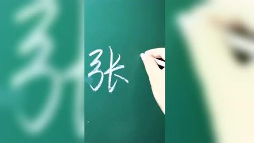"""书法""""弓""""字、""""弓字旁""""的写法,这样写出来的字非常漂亮"""