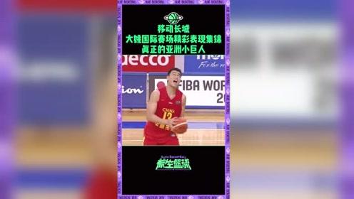 移动长城!盘点姚明国际赛场精彩表现集锦,真正的亚洲小巨人!