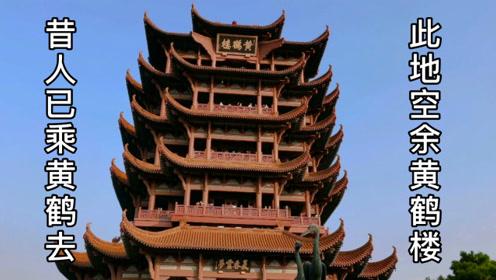 当年李白等大家云集的黄鹤楼,如今已成旅游胜地,武汉太热闹了吧
