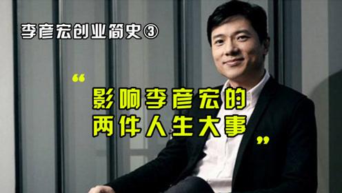 李彦宏创业简史③:发明超链分析专利,奠定行业地位