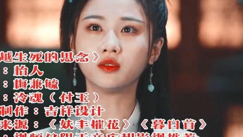 冷魂最新中国风歌曲《穿越生死的思念》旋律优美,耐听