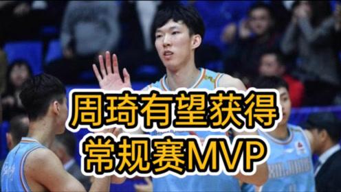 谁能当选本赛季CBA常规赛MVP?周琦和郭艾伦,这两人概率最大!
