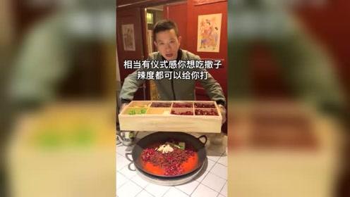 你的专属火锅你吃过没得