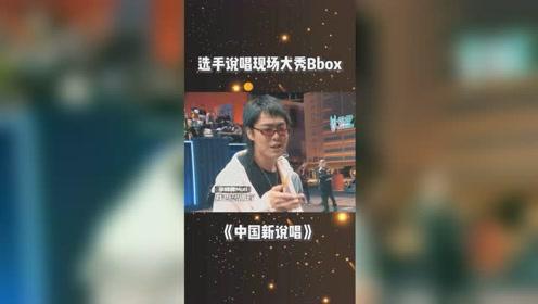 《中国新说唱》选手说唱现场大秀**ox,太有feel了!