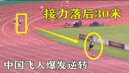 非人类?接力前三棒落后30米远,结果中国飞人爆发反赢30米夺冠