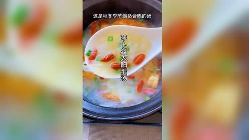 又到了吃萝卜的季节,这样做简单又好喝,一碗下去暖心又暖胃!