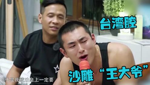 """专业""""喜剧人""""王彦霖!台湾腔版《甄嬛传》笑"""
