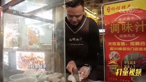 彭州特色小吃超多!来钟楼美食街逛逛,杨程猪手吃上瘾