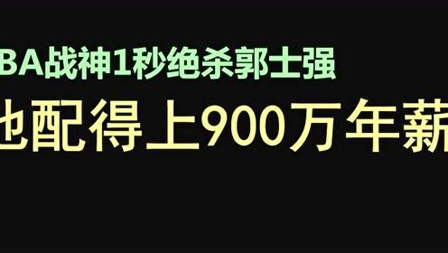 CBA战神1秒绝杀郭士强,他配得上900万年薪,周琦后悔了!