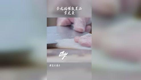回龙园爆款菜品雪花鱼制作教程视频