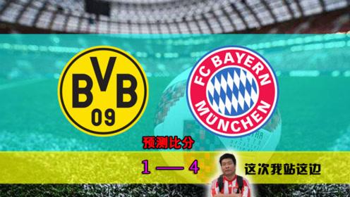 小熊聊球:拜仁 VS 多特蒙德,德甲最强碰撞,这会是一场屠杀吗?