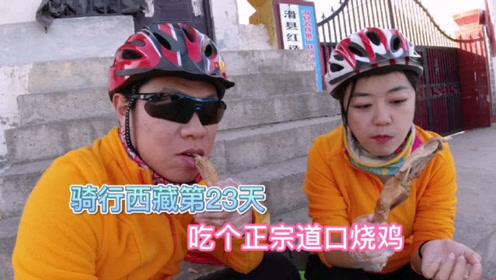 沈阳骑行西藏第23天,来到河南的滑县,吃个正宗的道口烧鸡