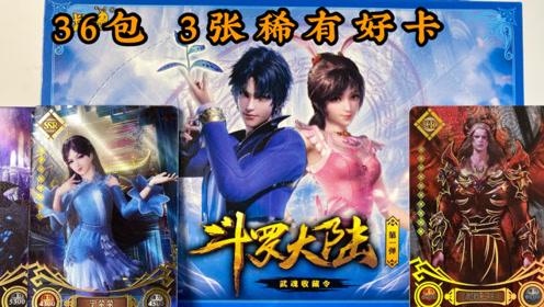 正版斗罗大陆经典版卡牌,一盒只有3张好卡,中超稀有CR杀戮之王