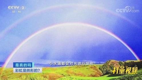 """专家揭开彩虹的""""真面目""""!真实形状不是拱形,涨知识"""