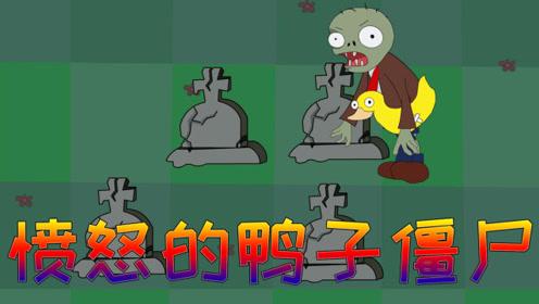 植物大战僵尸搞笑动画:愤怒的鸭子僵尸