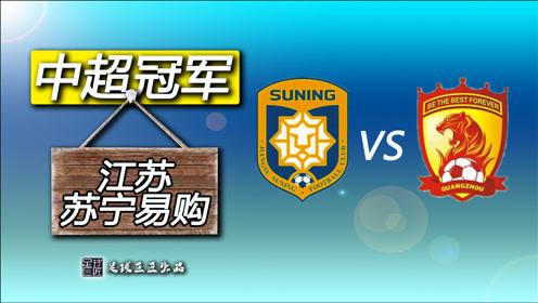 新王加冕!江苏苏宁2-1广州恒大队史首夺中超冠军!足足26年!