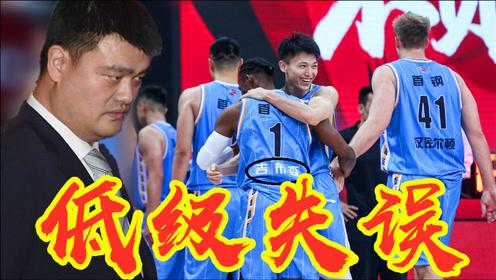 CBA赞助商低级失误!北京首钢球衣名字印错,联盟或开罚单立规矩