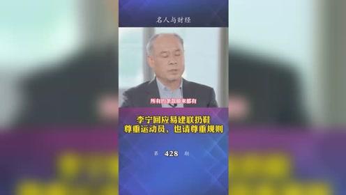 李宁是有家国情怀的,当初CBA发不起工资,李宁直接赞助20亿!