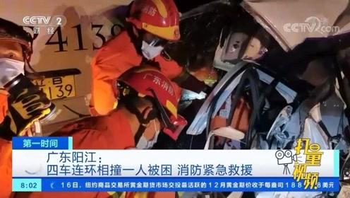 阳江:高速上4车相撞1人被困,消防跑步2公里紧急救援