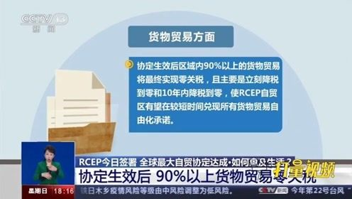 RCEP生效后如何惠及生活?90%以上货物贸易零关税