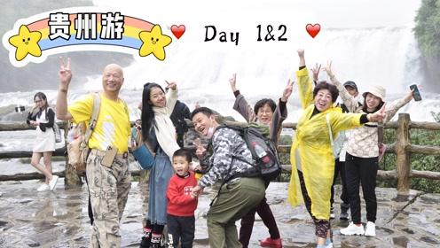 行影相随 | 刘游国庆中秋贵州第1&2天的美好回忆