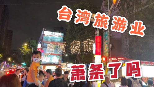 台湾旅游业现在怎么样了?实拍台湾最繁华夜市,没有见到大陆游客