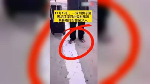 厉害了!深圳一男子穿拖鞋到黑龙江旅游,没想到这么冷,毕竟深圳气温30度