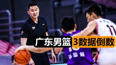 3项数据CBA倒数第一!为何广东男篮仍然稳坐前3?真佩服杜锋