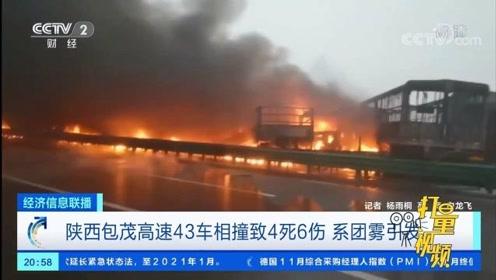 陕西包茂高速43车相撞致4死6伤,现场浓烟滚滚
