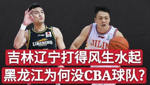 东北三省黑吉辽,为何只有黑龙江没有CBA球队?
