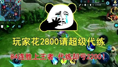 王者荣耀:玩家花2800请超级代练,84连胜上王者,代练却亏2200!