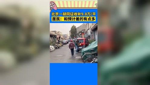 为推动老城区?;ば薷聪钅?,北京大栅栏胡同启动腾退工作,每平补9.8万,居民:和预计差的有点多