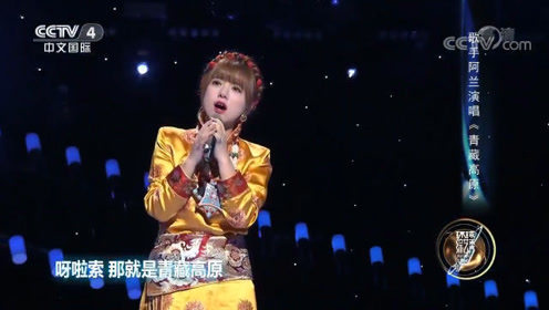 经典草原之歌《青藏高原》,歌手阿兰现场演唱