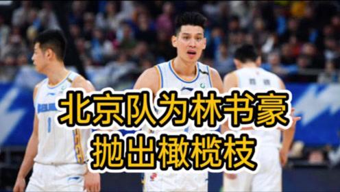 北京队有意林书豪!加入林书豪在NBA找不到队伍,有望回归CBA