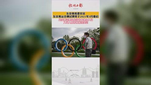 東京奧組委官宣東京奧運會測試賽將于2021年3月重啟