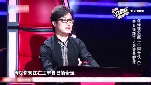 中国好声音:男生为音乐被当成疯子!没想到齐秦为他转身了!激动!