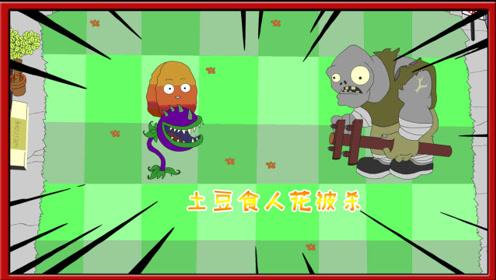 植物大战僵尸动画:土豆与食人花惨遭毒手!