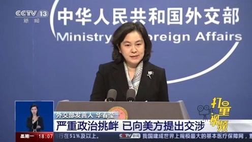 美突擊檢查中企人員共產黨員身份,中國外交部回應