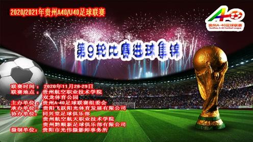 2020.11.28-29 20-21年贵州A40-U40足球联赛第9轮进球集锦