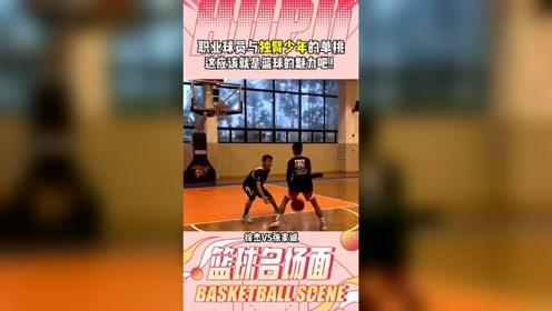 CBA正能量时刻,徐杰和独臂少年单挑,篮球梦真的很重要!
