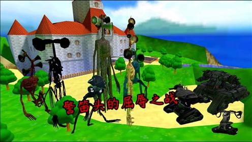 GMOD警笛头和终结者机器人的屈辱之战,钢筋铁骨吃不掉?