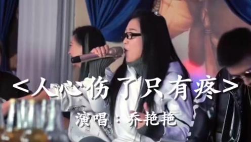 网红歌手乔艳艳一曲《人心伤了只有疼》火遍网络!歌声深情豪迈,确实耐听
