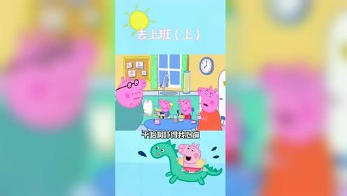 猪爸被疯狂打脸,搞笑配音小猪佩奇