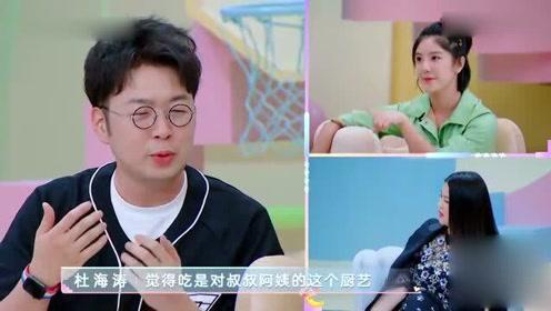 杜海涛首次见沈梦辰父母的感受,第一次紧张到吃了3碗米饭