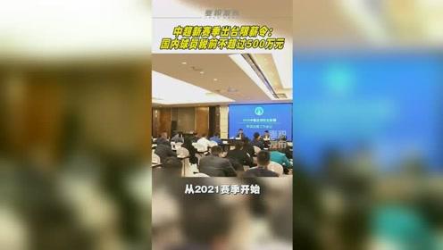 中足协:中超囯内球员年薪税前不超过500万元