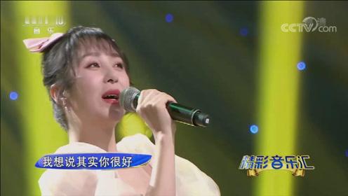 [精彩音乐汇]歌曲《暖暖》演唱:郭津彤